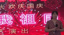 编制姐妹群喜迎中秋、欢庆国庆(下)