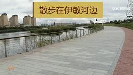 散步 在伊敏河边q