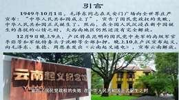 云岭大讲堂《昆明起义的历史意义》段金生