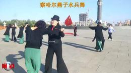 察哈尔燕子水兵舞《阿爸阿妈》往日时光