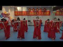 《汉服秀表演》表演者:江南俏佳人艺术团