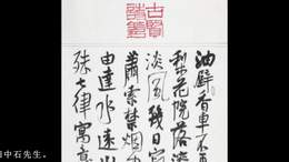 书法艺术家刘俊京先生喜迎牛年话吉祥送祝福  金安传媒
