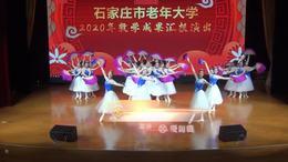 舞蹈表演(我的祖国) 石家庄市老年大学民族舞艺术团 2
