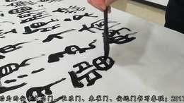著名书法家马西平篆书创作纪录片 压缩篇   金安传媒