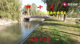 《四十年》马庆红演唱