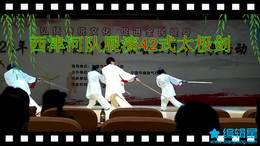 宁国市健身气功协会三周年暨太极展演之42式太极剑