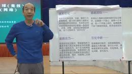 白榕老师在全国老体协竞技网络培训班授课2