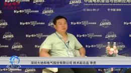 专访深圳大地和电气股份有限公司 技术副总监