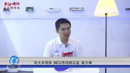 2021年深圳国际电子展嵌入式系统展专访华大半导体