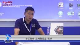 2021年深圳国际电子展嵌入式系统展专访之华芯微特