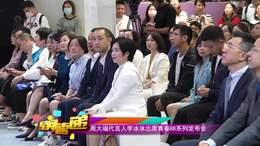 李冰冰出席周大福青春88系列发布会 诠释永恒美丽