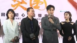 电视剧《突围》开播 秦岚合作靳东变护夫狂魔