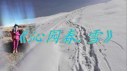 朗诵《沁园春.雪》