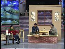 1998年春晚小品《拜年》表演:赵本山 高秀敏 范伟
