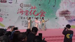 首届花朝节游园会开幕随拍《之三》