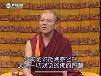 【佛教心理学课程】般若摄颂浅释03