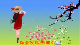 春暖花开 贺踏雪寻梅芳辰