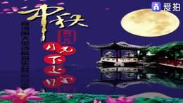 月亮 伯江笛子独奏 爱凤制作 2021.03摄于莫愁湖公园