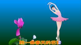 春天的芭蕾