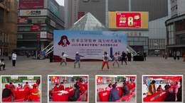 纪念毛泽东题词《向雷锋同志学习》发表五十八周年