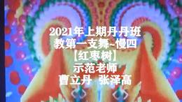 2021年上期丹丹班教第一支舞
