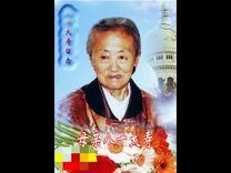 母亲逝世十周年祭