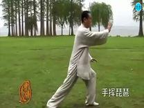 85式太极拳(第一段)