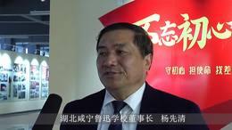 """""""幸福中国红""""儿童舞台影视剧启动仪式在湖北咸宁鲁迅学校举行"""