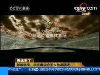 北京奥运会圣火传递路线评述