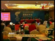 北京奥运圣火三亚站传递火炬手名单公布 2008