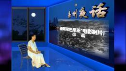 嘉州夜话(二下)视频制作.舞者清心