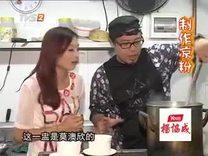 凉粉草食材烹制