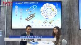 《国际线缆与连接》记者采访深圳市盛格纳电子