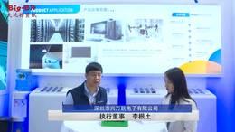 采访深圳市兴万联电子有限公司执行董事  2021慕尼黑上海电子展