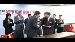 哈尔博格学院被授牌弗洛依登市北京联络处