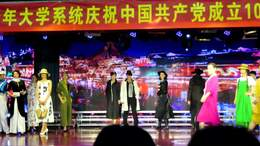 T台时装《生活多美好》演出单位  金陵老年大学艺术团