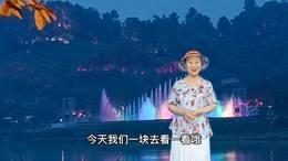 梦幻嘉州夜景 视频制作.舞者清心