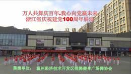 万人共舞庆百年我心向党赢未来浙江省庆祝建党100周年展演