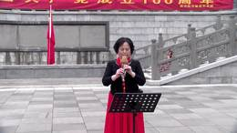 葫芦丝独奏:《唱支山歌给党听》
