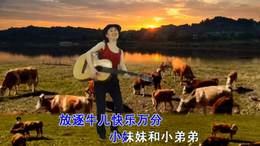 《黄昏放牛》翻唱歌曲