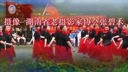 广场舞——中国红
