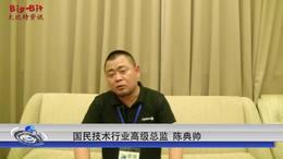 采访国民技术 2021第二届宁波家电技术研讨会