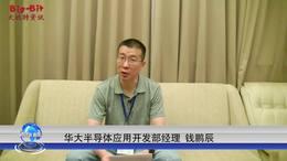 采访华大半导体 2021第二届宁波家电技术研讨会