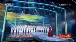 《南湖的船党的摇篮》演唱:褚海辰