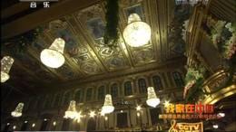 《我家在中国》祖海维也纳金色大厅演唱