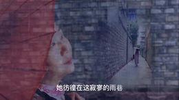 学习朗诵《雨巷》视频制作.舞者清心