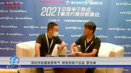 专访深圳市航嘉驰源电气 2021电子热点解决方案创新峰会