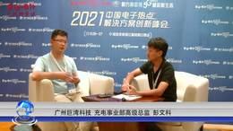专访广州巨湾科技 2021电子热点解决方案创新峰会