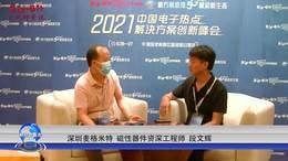 采访深圳麦格米特  2021电子热点解决方案创新峰会