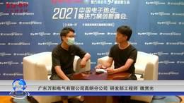 专访广东万和电气  2021电子热点解决方案创新峰会